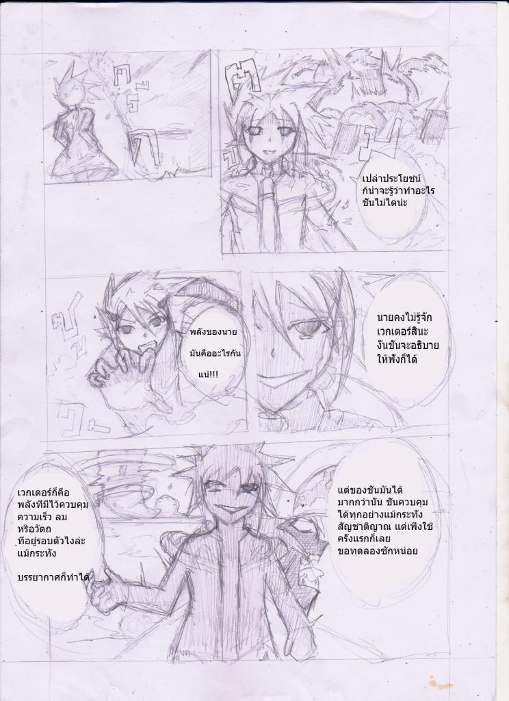 Ryu Unknow vs เรดทันเดอร์ RED Thunder (สายฟ้าแดง) vs kaoru zakuma vs PD 2-3