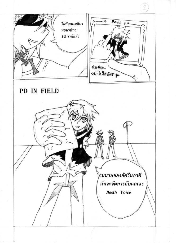 [นอกรอบ]PD vs kaito vs ลินดา vs voice Battle Royal(1/1/1/1) Img042