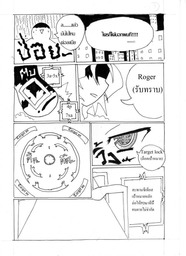 [นอกรอบ]PD vs kaito vs ลินดา vs voice Battle Royal(1/1/1/1) Img043
