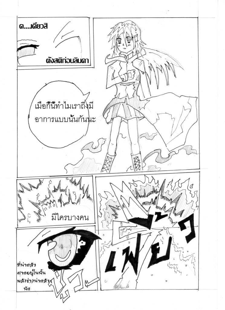 [นอกรอบ]PD vs kaito vs ลินดา vs voice Battle Royal(1/1/1/1) Img053