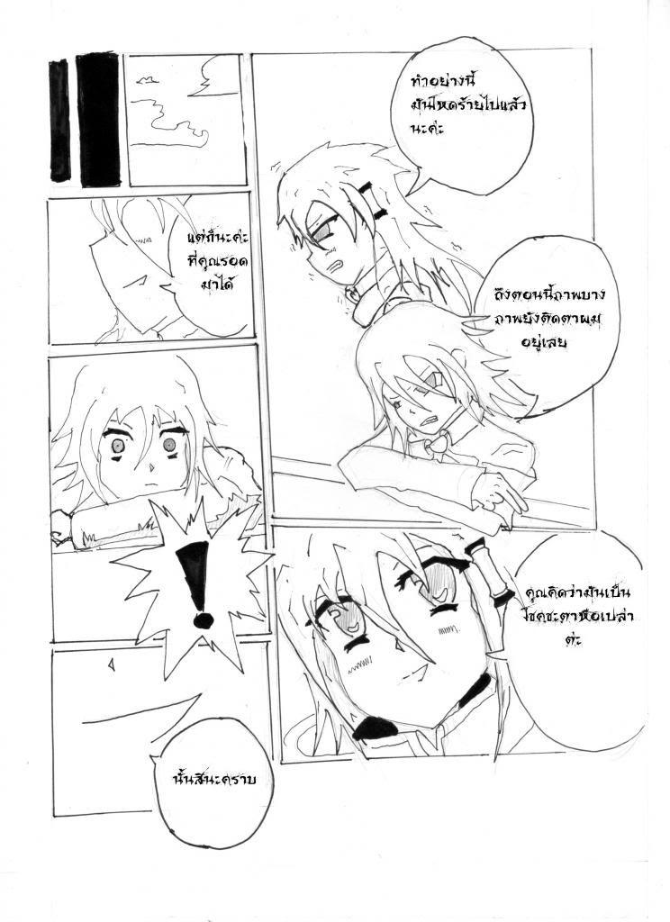 [นอกรอบ]PD vs kaito vs ลินดา vs voice Battle Royal(1/1/1/1) Img055