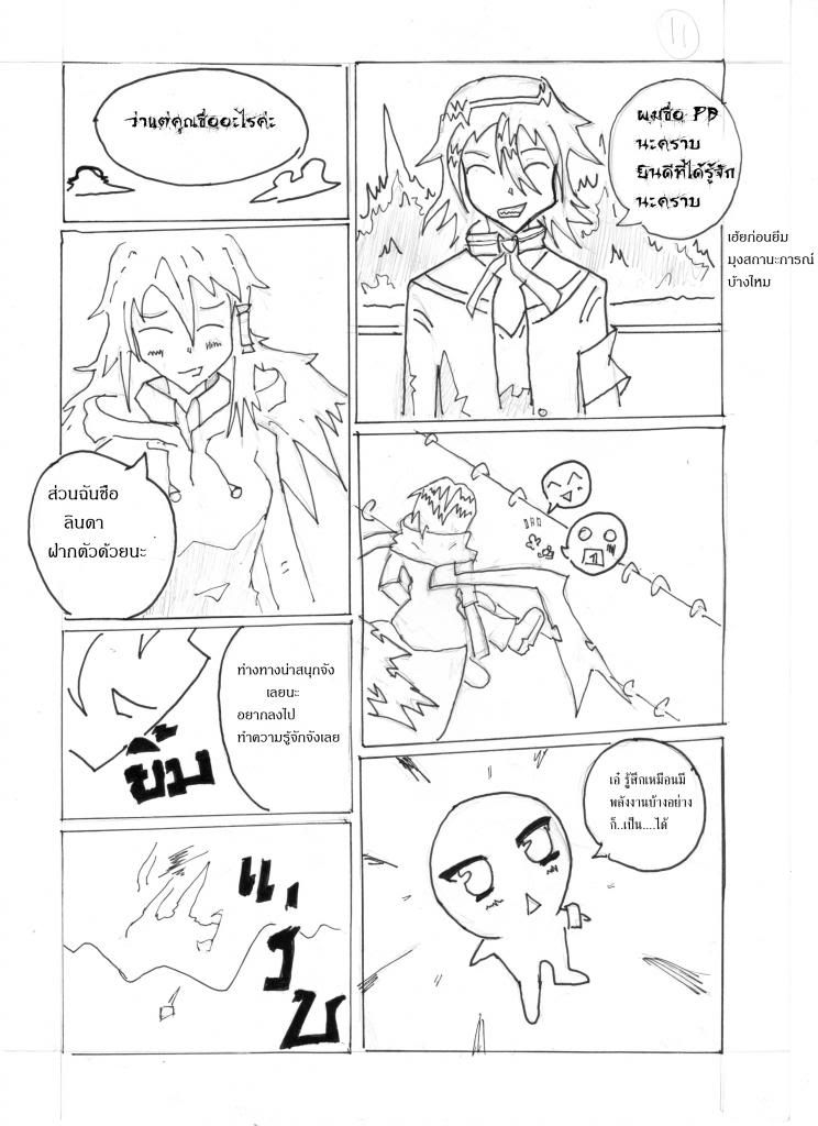 [นอกรอบ]PD vs kaito vs ลินดา vs voice Battle Royal(1/1/1/1) Img056
