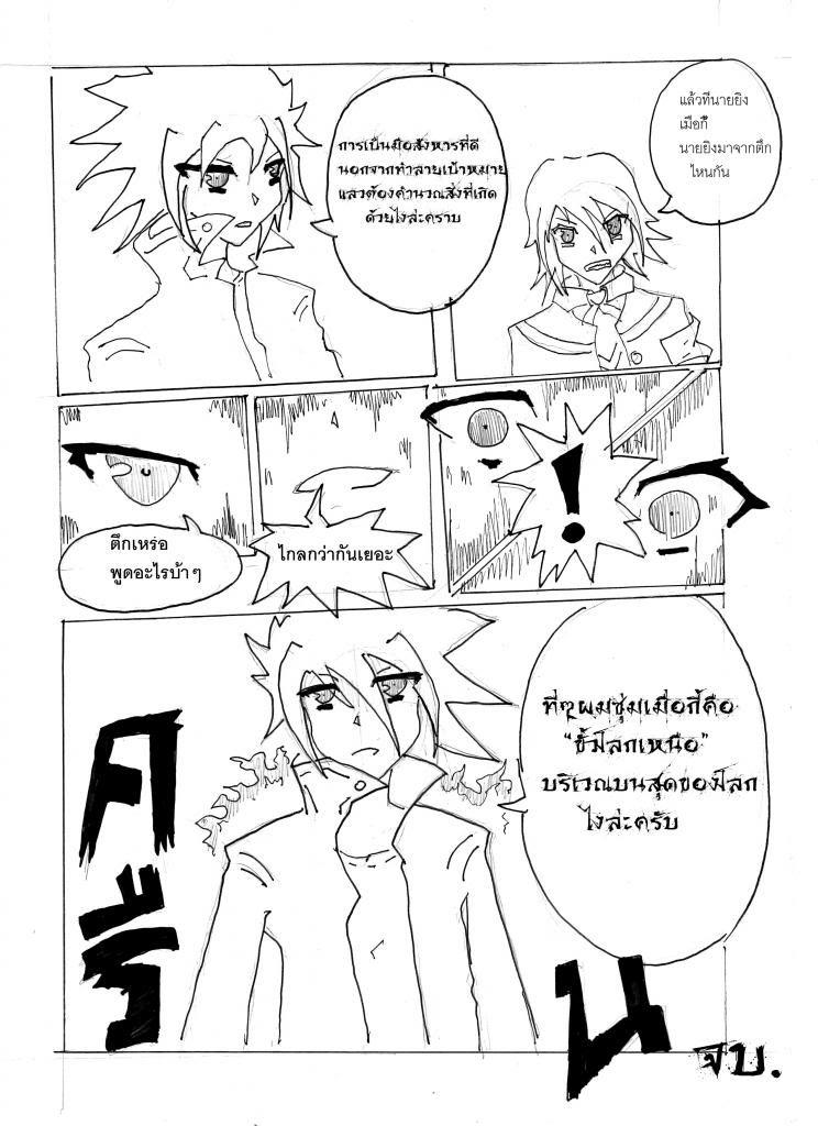 [นอกรอบ]PD vs kaito vs ลินดา vs voice Battle Royal(1/1/1/1) Img063