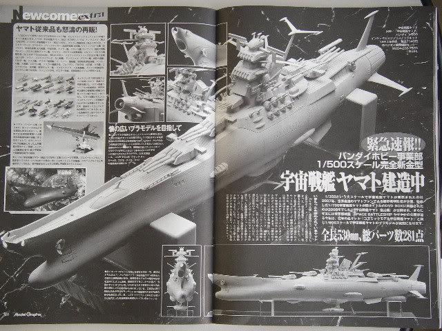 Yamato Space Battleship 1-500_YAMATO_BANDAI