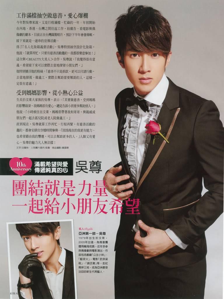 [2010.06.11]TW Mag_Beauty 02-1-1