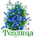 Поздравляем с Днем Рождения Юлию (Juliya81) 9ed2699ad8400d318b06ff3541bfd71a