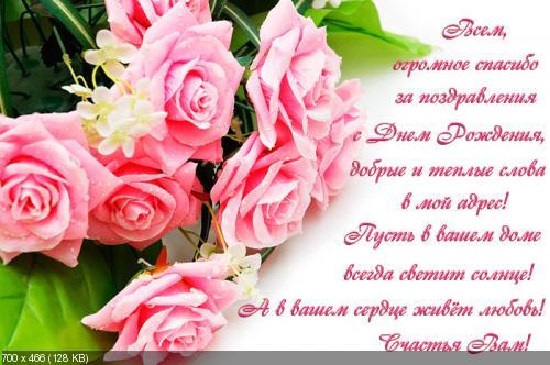 Поздравляем с Днем Рождения Ольгу (ОлиВия) 6d20f1fa3b127ecfcfe54422d4b0583b
