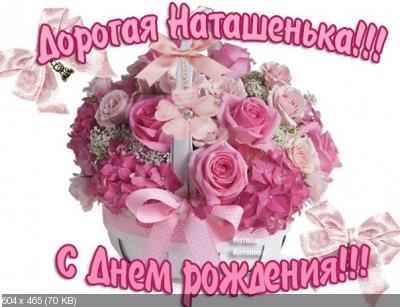 Поздравляем с Днем Рождения Наталью (NaTaLkA35) 54bf1302485b2ebfc708c0d3bf418064