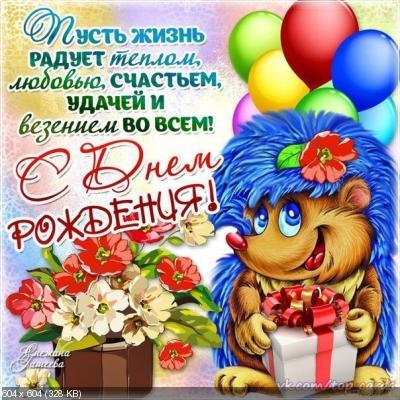 Поздравляем с Днем Рождения Светлану (Svitlana Ковальчук) Aa0b03044bac70e151e1233a36bc9875