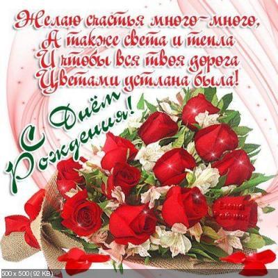 Поздравляем с Днем Рождения Валентину (люша) 3479091ad9621dd57fc6951861963ba0