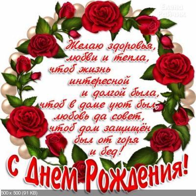 Поздравляем с Днем Рождения Марину (Марина Солтанова) 53ee1c83de1b00dd284182cf2756c4f2