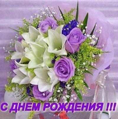 Поздравляем с Днем Рождения Алену (Алёна Ниценко) 72f5ef7095ad33a49921df73e1e68d5e