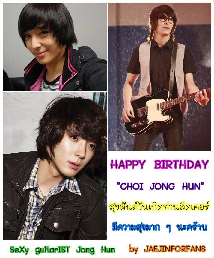 """110307  HAPPY BIRTH DAY  """"CHOI JONG HUN"""" 2bde61c2"""