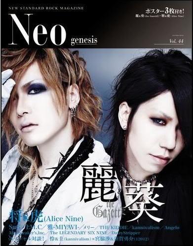 [Scans prev.] Neo GENESIS vol. 44 00005t9f