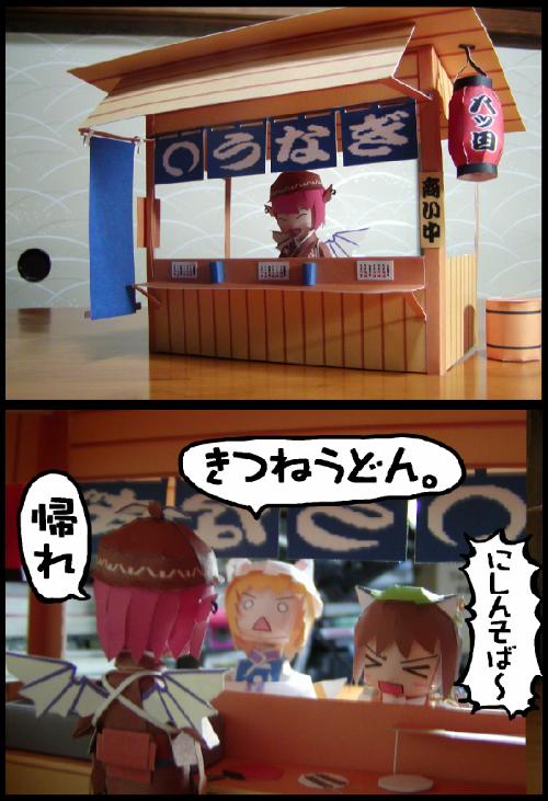 "Touhou Papercraft - Chơi figure kiểu ""con nhà nghèo"" E4641815dc3cfe3e889b47b9ade13306"