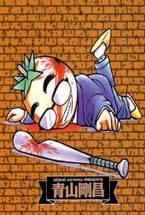 """Tuyển tập hình tác giả Gosho Aoyama tự họa về những """"cái chết"""" của mình Aoyama_10"""
