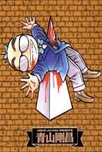 """Tuyển tập hình tác giả Gosho Aoyama tự họa về những """"cái chết"""" của mình Aoyama_11"""