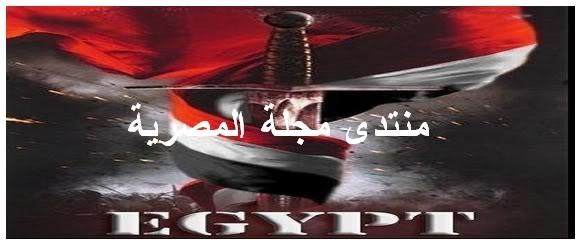 منتدى مجلة المصرية