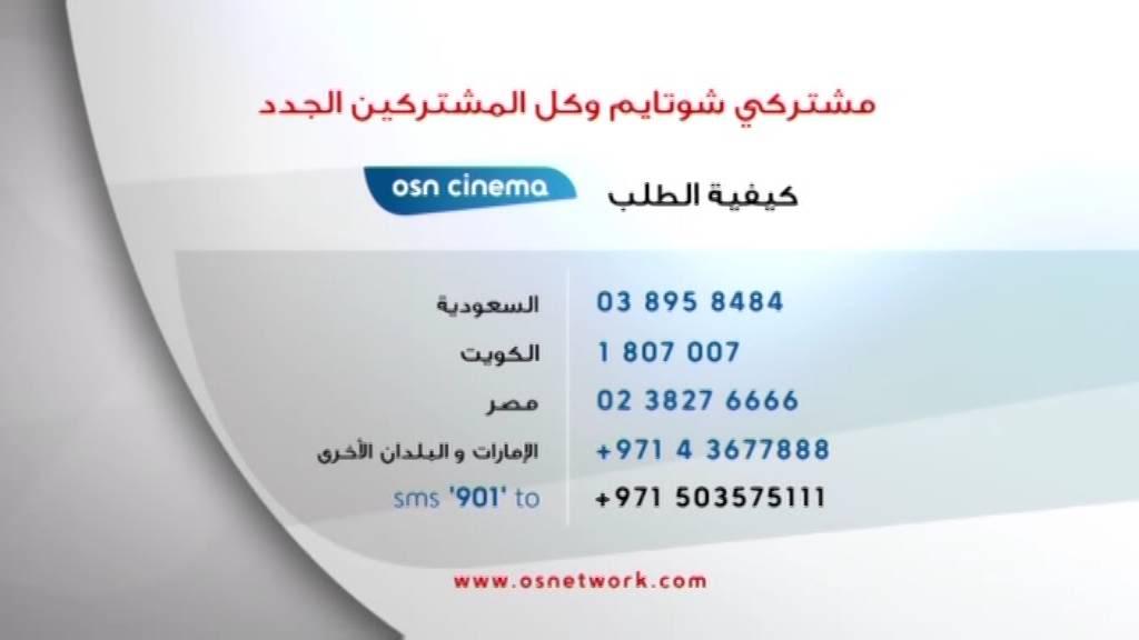 6 بالمجان سيرفر الصحراء Sahara Server CCcam OSNCinema1_353011862_V_27500_201-2