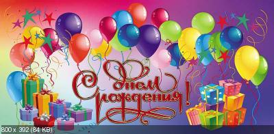 Поздравляем с Днем Рождения Ольгу (миледи25) 4f55019ed9e4bdcc1adf70462da91d26
