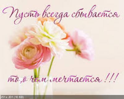 Поздравляем с Днем Рождения Людмилу (DimkinaMama) Dccf58c2df4c9e4d0489df407d6f5fdb