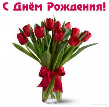 Поздравляем с Днем Рождения Татьяну (Соня Ракель) Ebb3b0619b22d709587ec381034bf5cd