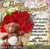 Поздравляем с Днем Рождения Наталью (натулик) 92b0ec358c60f64f1fbd0a740002000e