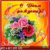 Поздравляем с Днем рождения Татьяну (Ltrins) 7be73b096d866c81f6c88aaf48918611