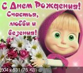 Поздравляем с Днем Рождения Викторию (vist_w) 48cd99296bf9b29dd092ea8530643984