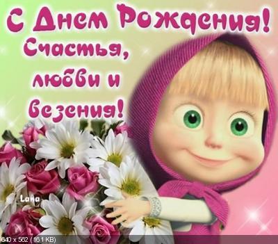 Поздравляем с Днем Рождения Юлию (ULLASHKAA) 275199a636244339d84ed68d0104a10c