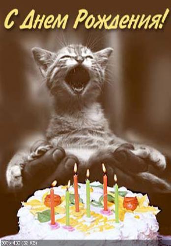 Поздравляем с Днем рождения Дилик (dilik73) Ad87da3678a8d2524c064242131ae12f