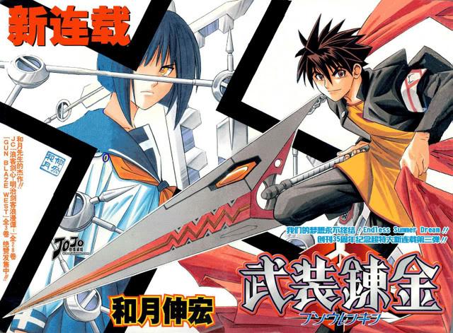 Busou Renkin - Manga BusouRenkin_ch01_002-003