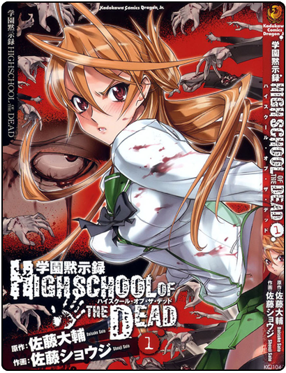 High school of the dead  [Manga][4shad] HotD_vol01