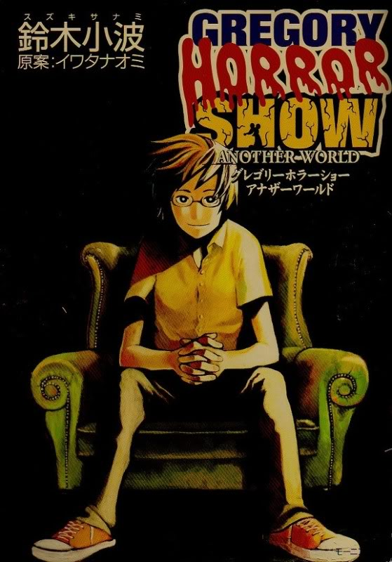 Gregory Horror Show: Another World [Manga] Img050