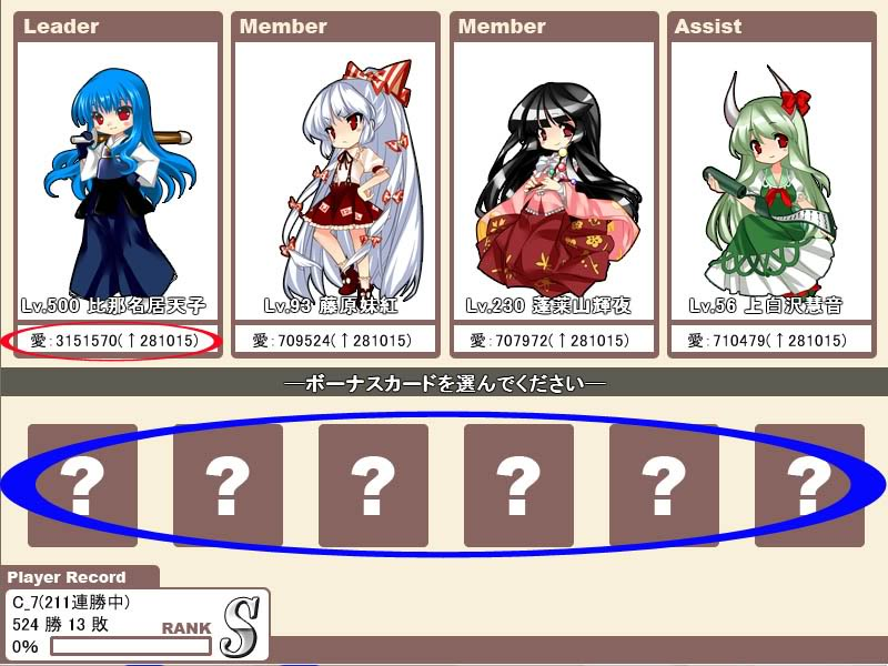 Touhou Pocket Wars EVO - Tutorial and Discussion -  Battleend