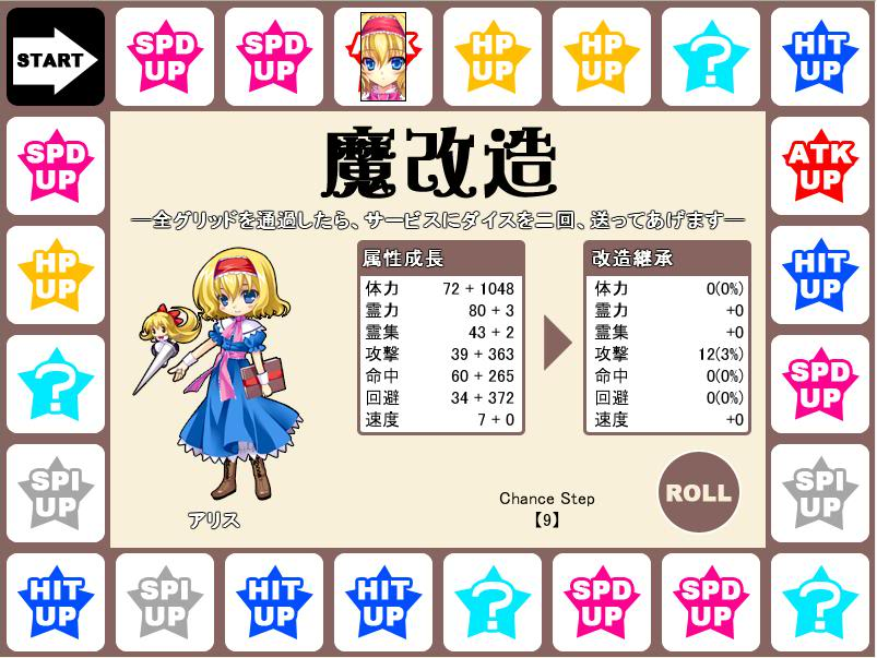 Touhou Pocket Wars EVO - Tutorial and Discussion -  Reform