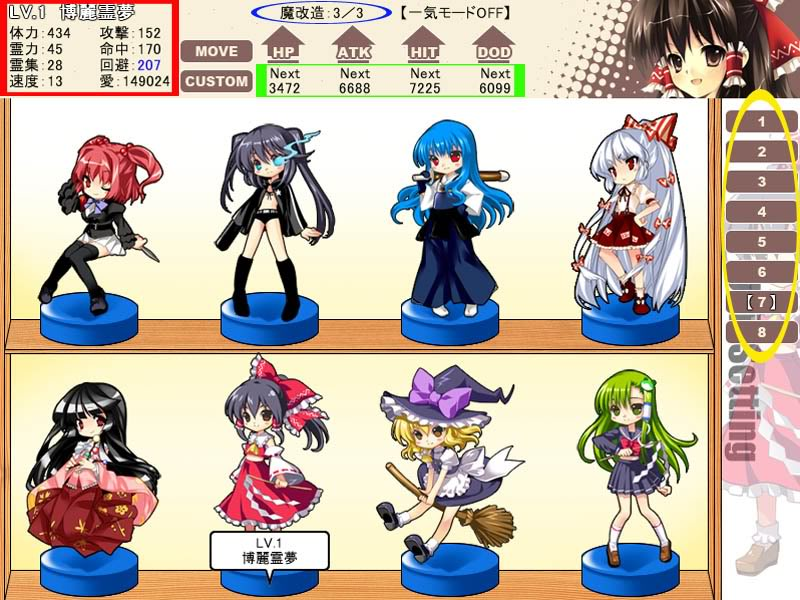Touhou Pocket Wars EVO - Tutorial and Discussion -  Statusscreen