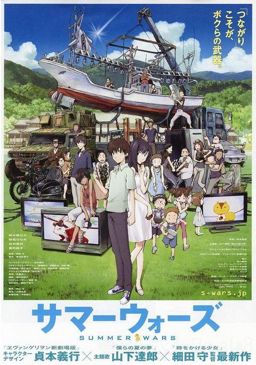 Summer Wars (movie) SummerWars