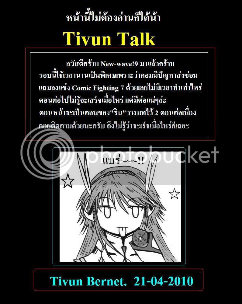 สมาชิกใหม่สดๆร้อน แนะนำตัวครับ (Tivun) 013