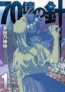 70 oku no hari [RAW] 70OkunoHari