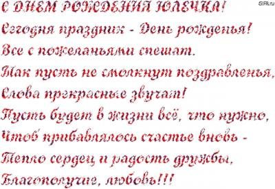 Поздравляем с Днем Рождения Юлию (Феникс) 5fe782b34aed47bd87cf46437a6a7683