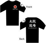 Taikodojo t-shirts Th_taikoshirtsquare