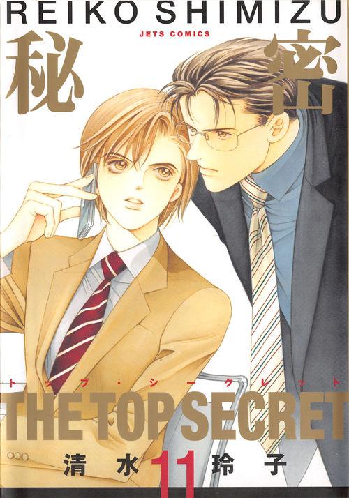 [Fanfic SA Himitsu] Secret Day Tumblr_n0et09G5VZ1qhr0d6o1_500_zps70036184