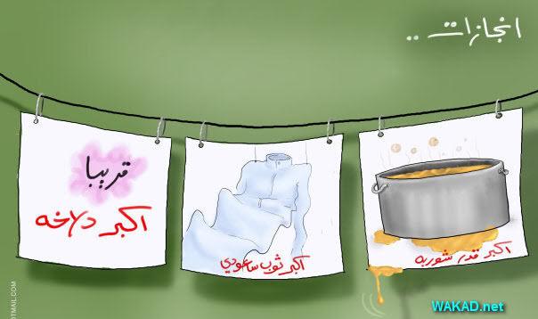 كاريكاتيرات 22647_347385120659_536345659_534622