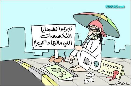 كاريكاتيرات Madi