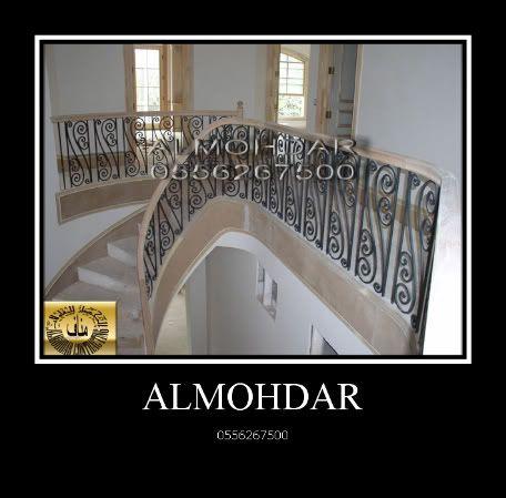درابزينات1 ALMOHDAR05562675002-1