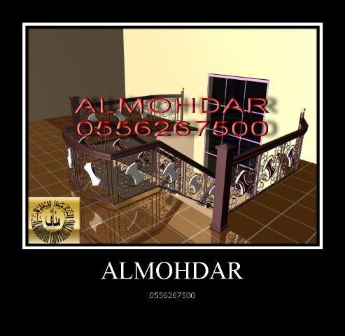 درابزينات1 ALMOHDAR05562675003-1