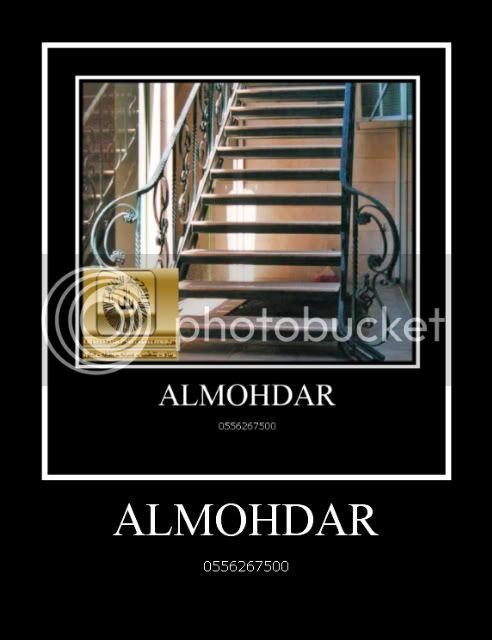 درابزينات1 ALMOHDAR05562675005-1-1