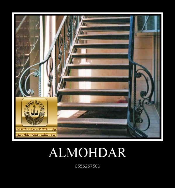 درابزينات1 ALMOHDAR05562675005-1