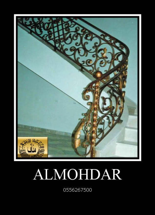 درابزينات2 ALMOHDAR055626750010-1